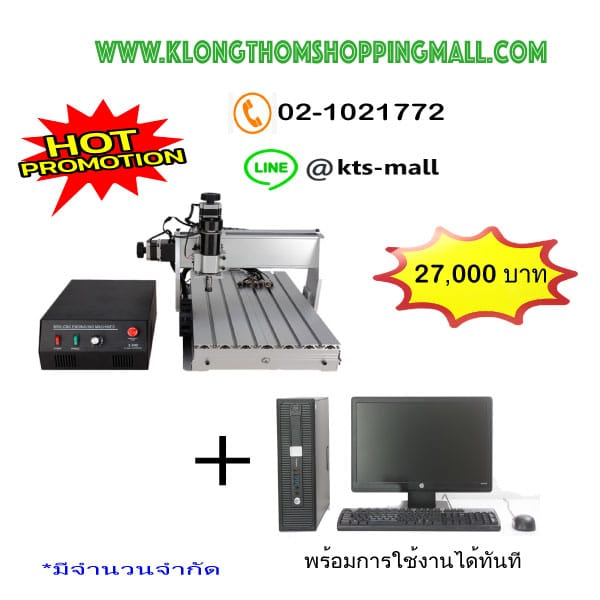 Mini-CNC3040Z-DQ-+-PC