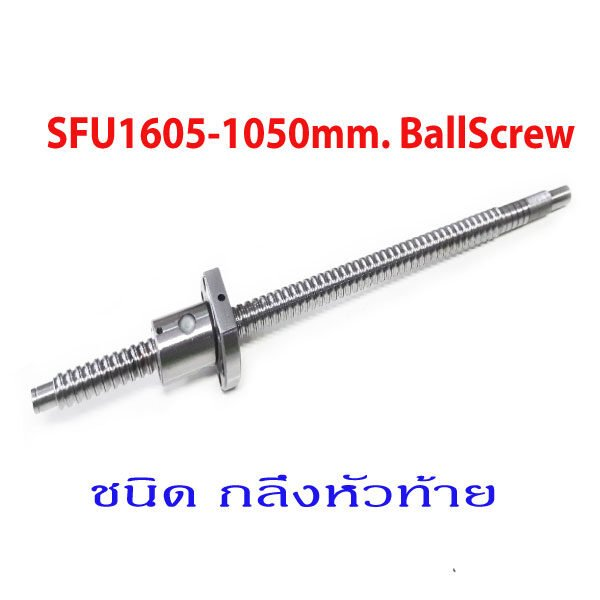 SFU1605-1050mm.Ballscrew-with-NUT