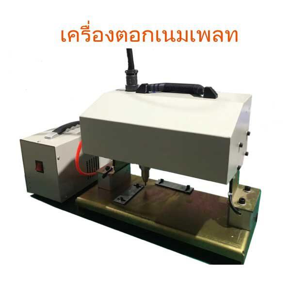 nameplate-machine