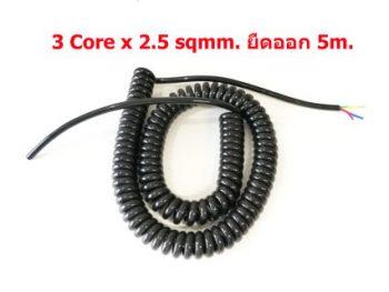 3 Core X 2.5 Sqmm. ยืดออก 5ม.