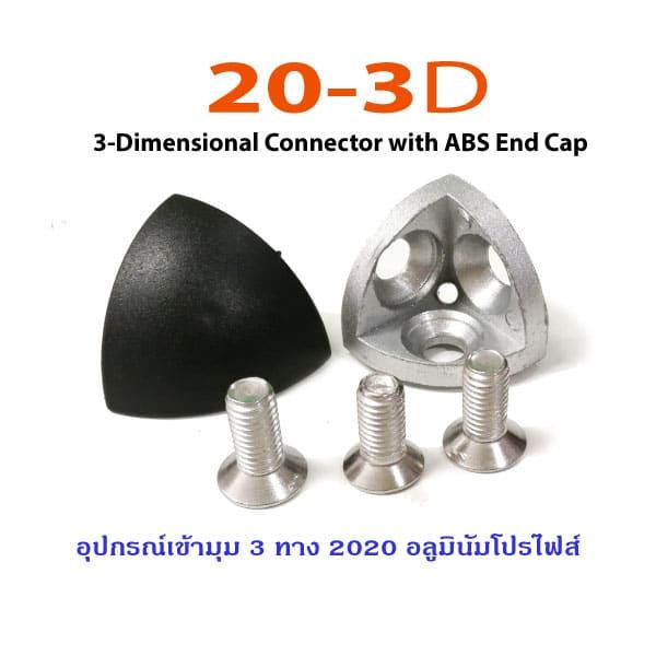 2020-3D corner Connector
