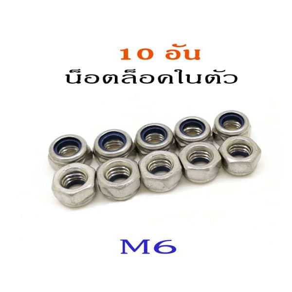 M6-Lock-Nut