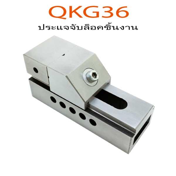 QKG36-ประแจล็อคชิ้นงาน