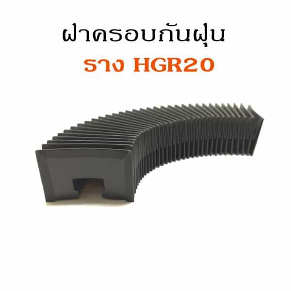 HGR20-Rail-Cover