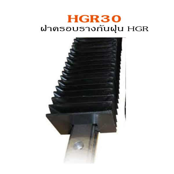 HGR30-Rail coverage