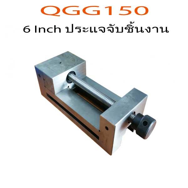 QGG150-Precision-tool-vise