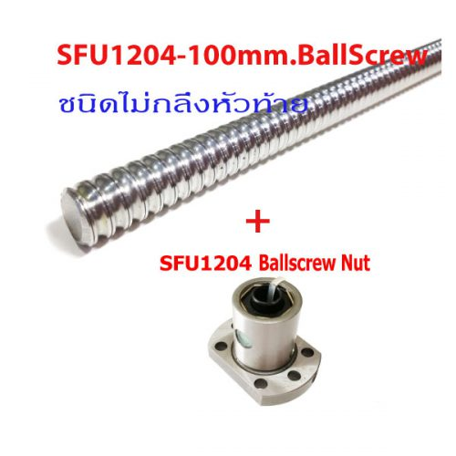 SFU1204-1000mm.Ballscrew-Not-Processing