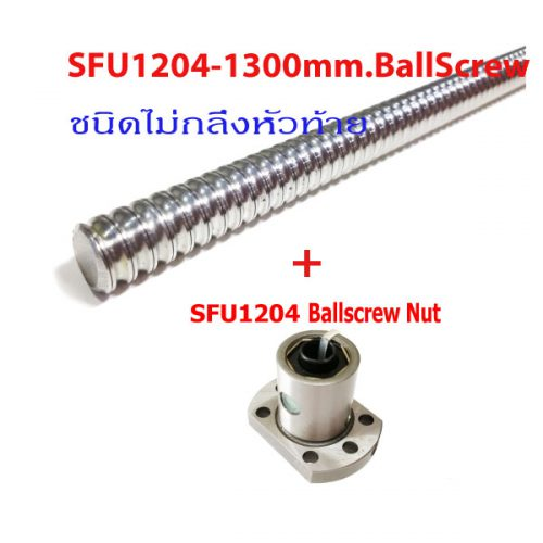 SFU1204-1300mm.Ballscrew-with-NUT