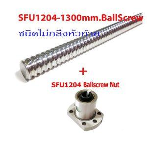 SFU1204-1300mm.Ballscrew-with-NUT