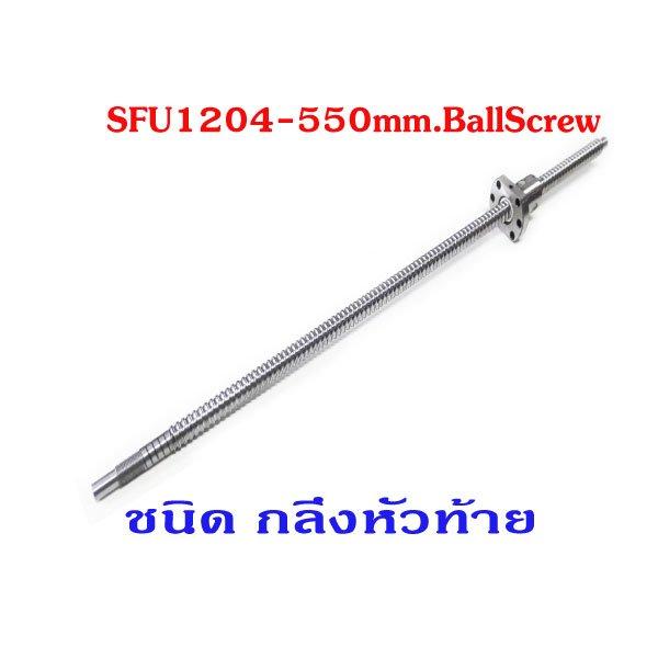 SFU1204-550mm.Ballscrew-Processing-with-NUT