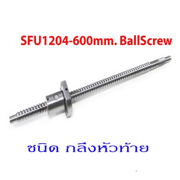 SFU1204-600mm.Ballscrew-with-NUT
