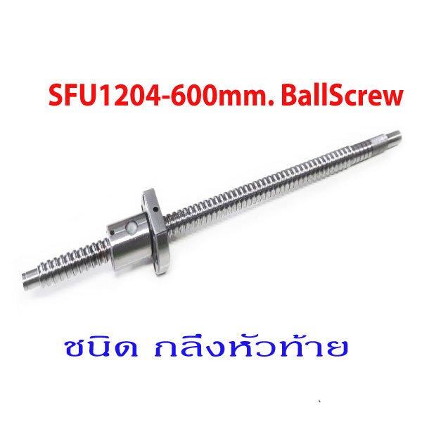 SFU1204-600mm.Ballscrew-with-NUT