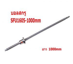 SFU1605-1000mm.Ballscrew-Processing-with-NUT