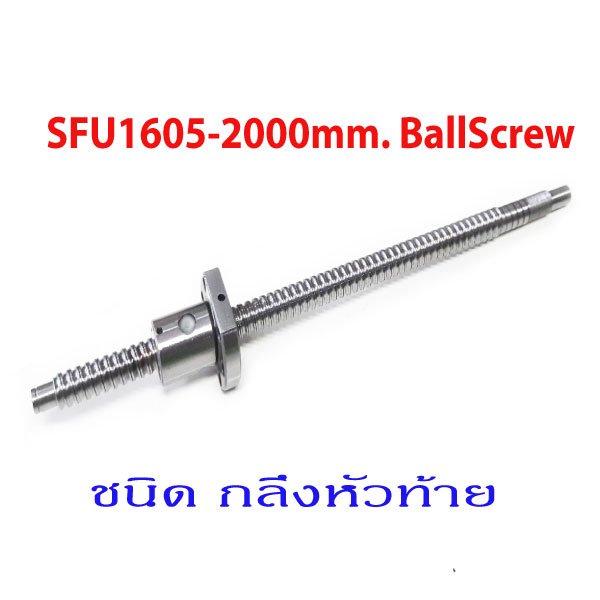 SFU1605-2000mm.Ballscrew-with-NUT