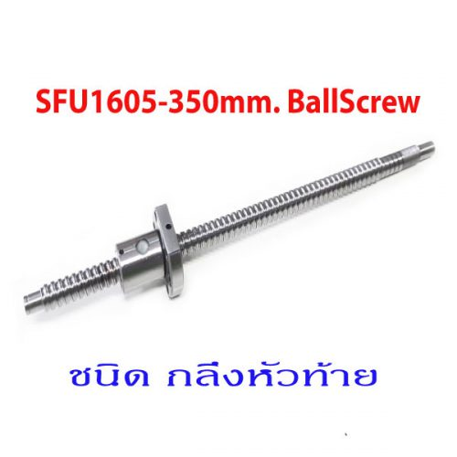 SFU1605-350mm.Balscrew-With-NUT