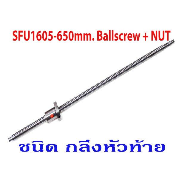 SFU1605-650-Ballscrew-with-Nut