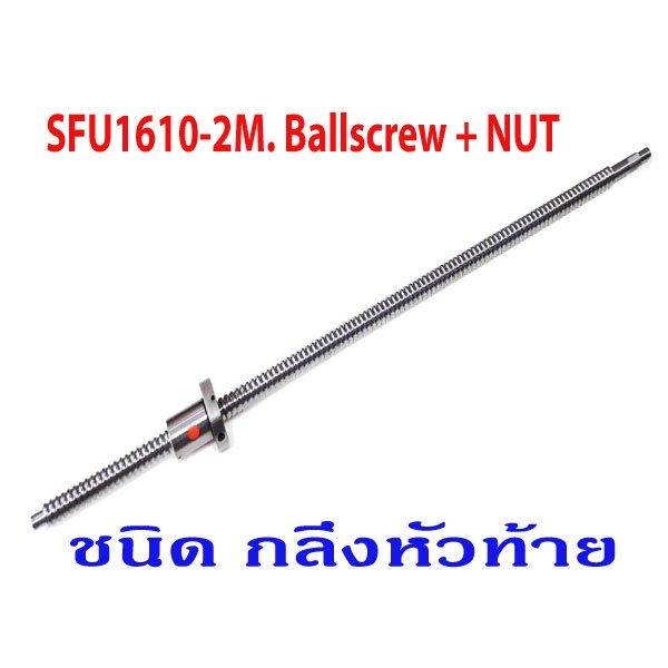 SFU1610-2M.Ballscrew-Processing-+NUT
