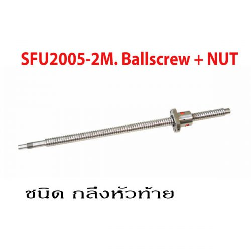 SFU2005-2M.Ballscrew-Processing-+-NUT