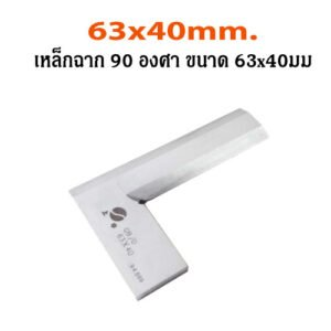 63x40mm.Edge Square Ruler 90 Degree