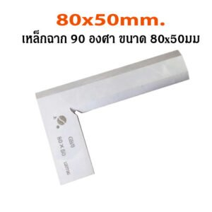 80x50mm.Edge-Square-Ruler-90-degree