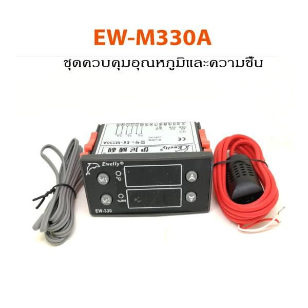 EW-M330A