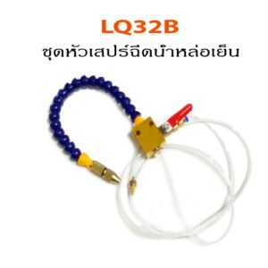 LQ32B Coolant spray nozzle