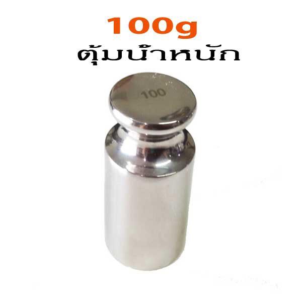 100g-Weight