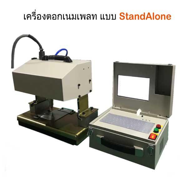 NamePlate-Standalone-machine