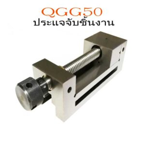 QGG50-2 inch Vise