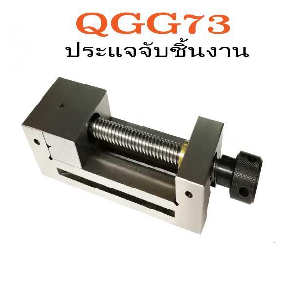 ประแจจับชิ้นงาน QGG73-Precision vise