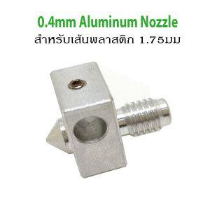 0.4mm-Aluminum-nozzle