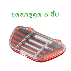 Screw Extractor Set 5pcs