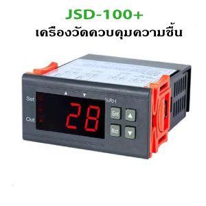 JDS-100+เครื่องวัดควบคุมความชื้น