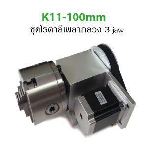 K11-100 Rotary set 3jaw-300