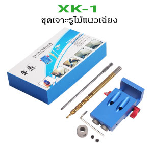 XK-1-Pocket-Hole-Jig-Kit