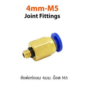 4mm-M5-Joint-Fittings