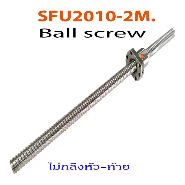 SFU2010-2M.Ballscrew-with-nut-Not-processing