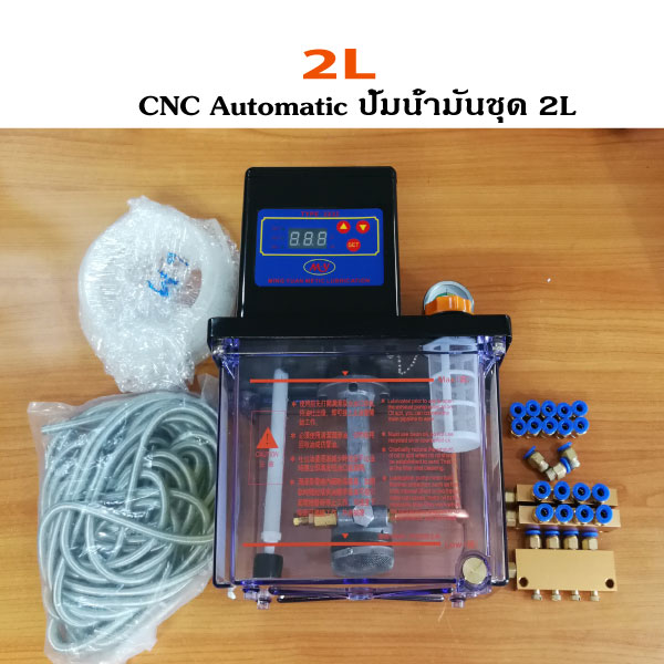 CNC-Automatic-Lubrication 2L