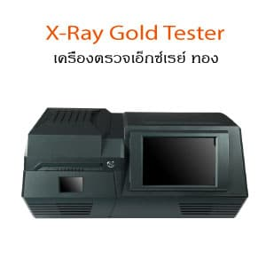 X-ray-Gold-Tester-Machine