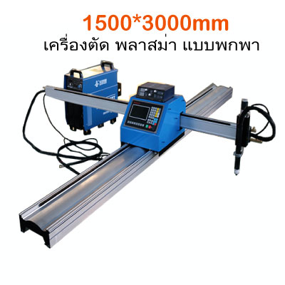 portable-cnc-plasma-cutting-machine