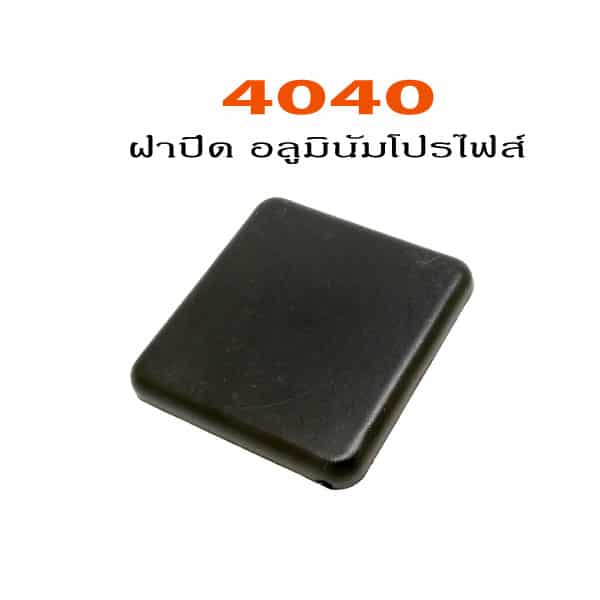 4040 Plastic End Cap Cover