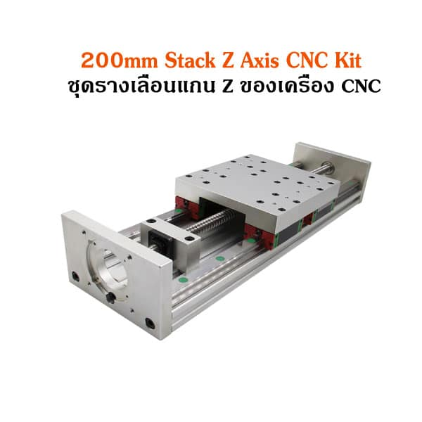 200mm-Stack-Z-Axis-CNC-Kit