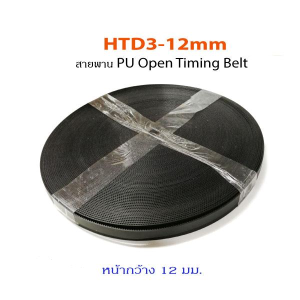 HTD3-12mm.-PU-Open-Belt