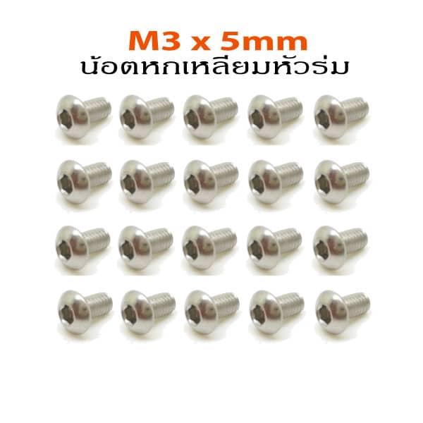 M3x5mm-hex-socket-bolt