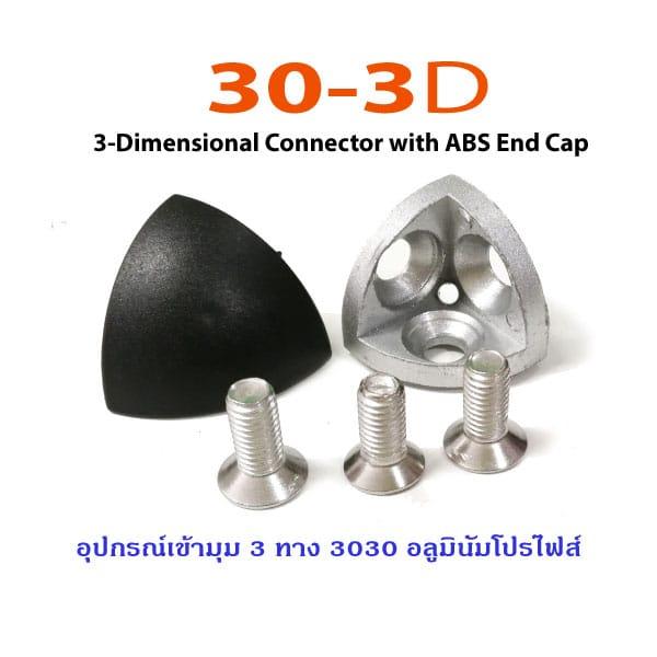 3030-3D corner Connector