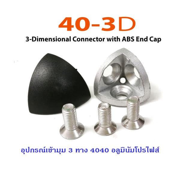 4040-3D corner Connector