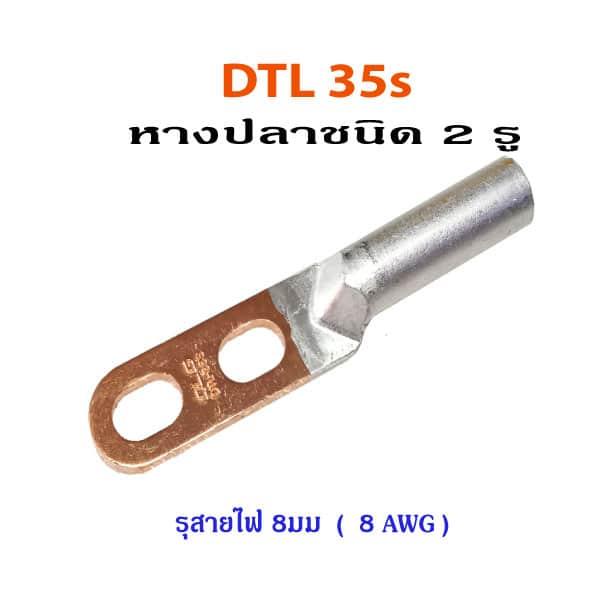 DTL-35s Double Hole COPPER LUGS