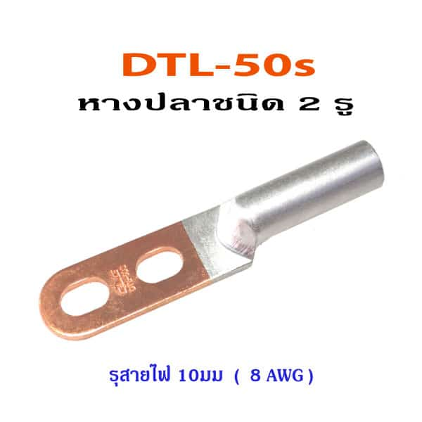 DTL-50s--Double-hole-terminal-lugs