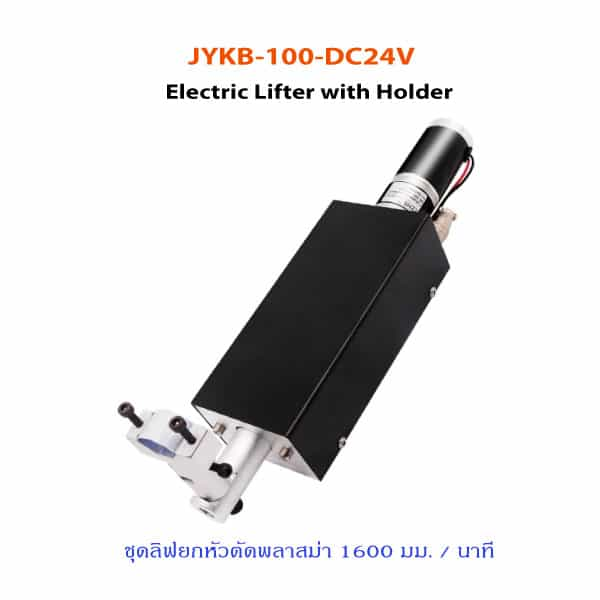JYKB-100-DC24V-Electric-Lifter-with-Holder
