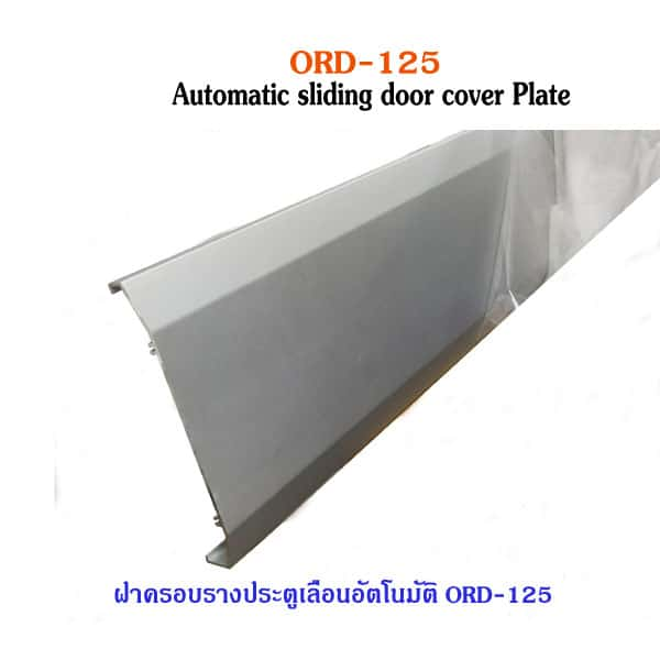 ORD-125-Automatic-sliding-door-cover-Plate